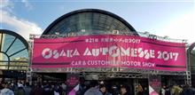 大阪 オートメッセ 2017
