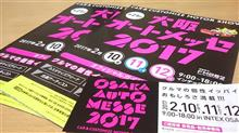 大阪オートメッセ2017