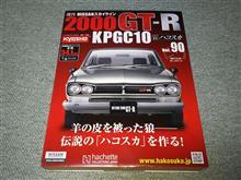 週刊ハコスカGTR Vol.90