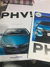 PHV発売