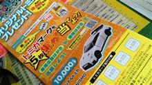 緊急レポート@昨日次男に届いた トミカ 日産 GT-R NISMO♪