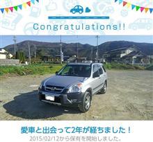 【祝】愛車と出会って2年!