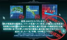 とある提督の航海日誌 No.23(2017年冬イベント)