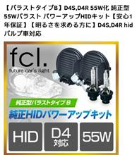 みんカラ:カーグッズ・パーツ・モニター募集!第11弾【fcl.】
