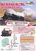 真岡鐵道(株)「SL重連」運行