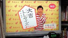 """久々の""""たなくじ""""を皆さんにお裾分け。 今日は千葉県公立高校の合否発表ですな。 長男も,あと2年,「あ」っちゅぅ間なんでしょう。 後悔しない様にネ♪"""