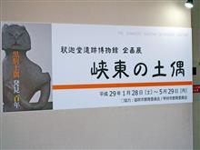 釈迦堂遺跡博物館「峡東の土偶」展。