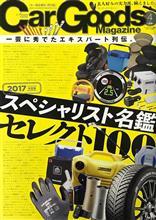 雑誌掲載情報【CarGoodsマガジン Vol.195 2017年4月号】