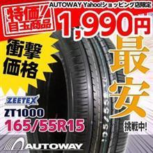 2月22日11:59まで!期間限定お得商品! by AUTOWAY