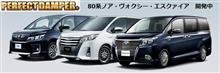 パーフェクトダンパー【新車種開発中】