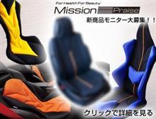 みんカラ:カーグッズ・パーツ・モニター募集!第11弾【Mission Praise】
