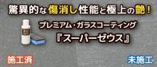 みんカラ:カーグッズ・パーツ・モニター募集!第11弾【ハイブリッドナノガラス/クルーズジャパン】