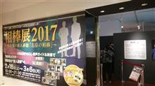 相棒展2017