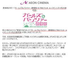 ガルパン劇場版ULTIRAセンシャラウンド9.1ch名古屋茶屋で2月24日から上映!
