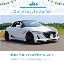 S660納車記念日( *´꒳`* )