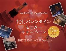 fcl.バレンタインモニターキャンペーン、結果発表〜!!