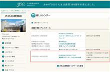 ガンダム ジ・オリジン展、大阪・大丸心斎橋店にて3月29日より開催!