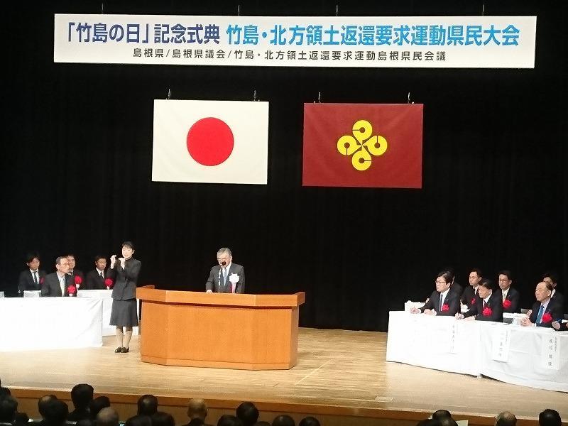竹島の日」記念式典に出席」こるまろのブログ   こるまろ日記 ...