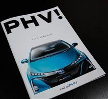 「トヨタ新型プリウスPHV」のカーマットが発売♬
