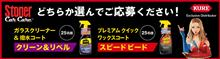 みんカラ:カーグッズ・パーツ・モニター募集!第11弾【Stoner】