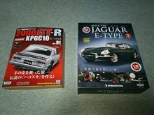 週刊ハコスカGTR Vol.91+週刊ジャガーEタイプ創刊号。  今回は2本立てです。ρ( ^o^)b_♪♪