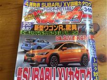 [ベストカー] SUBARU XV詳細カタログ(3月10日号)より
