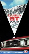トヨタ・カリーナ誕生10周年1600GT特別記念車