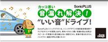 在庫あります♪【取付予約&通信販売】トヨタ C-HR 専用スピーカーパッケージ / SonicDesign / SonicPLUS(ソニックデザイン・ソニックプラス)