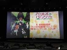 ガルパン名古屋茶屋でらULTIRA特盛りセンシャラウンド9.1chです!