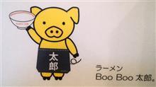 今日はBooBoo太郎だよ♪