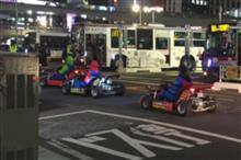 公道でマリオカート、任天堂が提訴