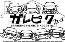 ٩(ˊᗜˋ*)و 今年もやるよ!「ガレージングピクニック2nd」