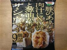 豚のあふれる肉汁にXO醤と葱油が香るザ★シュウマイ