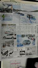 雪上・氷上走行会の新聞記事について