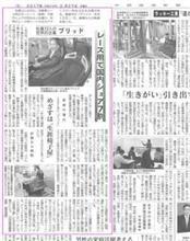 2/27 中部経済新聞に記事が掲載されました!