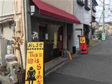 【This is 中川】チャーシュー麺(ホワイト中川) & ガーリックごはん?(;´д` )
