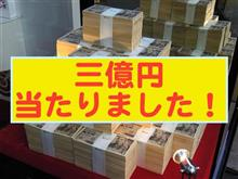 3億円の商談は成立するのか・・・