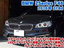 BMW 2シリーズグランツアラー(F46) LEDライト装着とコーディング施工