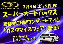 SA京都WOOW ワンダーシティのイベントにガナドールマフラーも出展します!