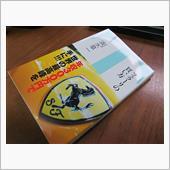 まずは教科書を買って勉強だ。 ...