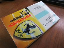まずは教科書を買って勉強だ。(笑)