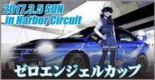 九州ワンスマスタート(3-4日のAPドラサポ急募)→ 5日ゼロエンCUPカート(急募)