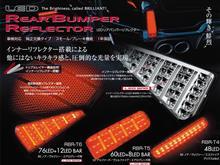 80ノアヴォク30アルヴェル用LEDリフレクターリリース!