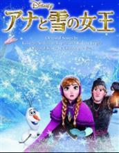 地上波初アナと雪の女王