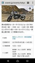 東京モーターサイクルショー2017(事前確認)