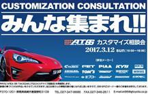 2017年3月12日(日) エリア86高崎にて開催される☆☆カスタマイズ相談会☆☆のイベントに参加致します。