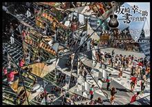 坂崎幸之助 書写真展 / ふらり夢中激写の旅