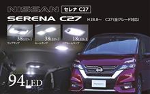 【VALENTI新製品情報】C27セレナ専用LEDルームランプセット