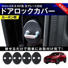 新型CX-5のドアロックを保護!サビ防止に最適です☆