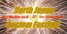 NJCF2017!